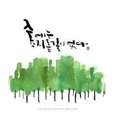 2018.03.20 전주 캘리그라피글꼴 순수작품 숲에는 지름길이 없다 이미지 상업적 무단사용시 저작권법에 따... Chinese Painting, Watercolor Landscape, Hand Lettering, Abstract Art, Clip Art, Graphic Design, Wallpaper, Drawings, Illustration