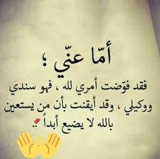 صورة ذات صلة Quotes Arabic Calligraphy