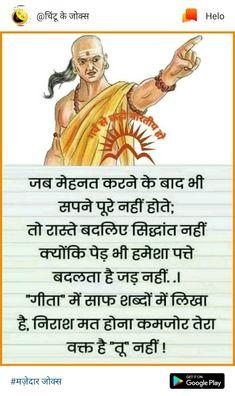 Chankya Quotes Hindi, Gita Quotes, Punjabi Quotes, Quotes Images, Quotations, Study Motivation Quotes, Study Quotes, Daily Motivation, Lesson Quotes