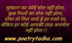 Friendship Shayari image dosti Shayari in Hindi for best friend Happy Friendship Day Shayari, Friendship Quotes In Hindi, Love Quotes In Hindi, Sad Quotes, Romantic Shayari In Hindi, Hindi Shayari Love, Shayari Image, Shayari Photo, Shayari Status