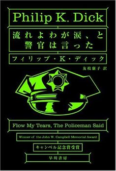 流れよわが涙、と警官は言った (ハヤカワ文庫SF) | フィリップ・K・ディック, 友枝 康子 | 本 | Amazon.co.jp