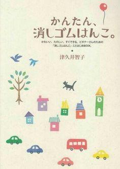 Japanese Stamp Craft Book