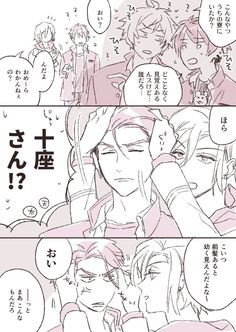 Uta No Prince Sama, Acting, Bloom, Manga, Memes, Anime, Character, Manga Anime, Meme
