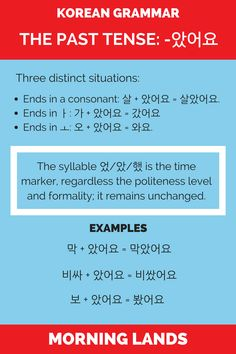 The 르 irregular verb is the odd duck, but don't think it will be hard. In fact, you'll see it will be quite familiar to previous irregular verbs. Korean Verbs, Korean Phrases, Korean Words Learning, Korean Language Learning, How To Speak Korean, Learn Korean, All Verbs, Verb Conjugation, Learn Hangul