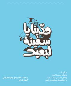 Arabic Calligraphy Design, Typography, Lettering, Word Pictures, Arabic Words, Logo, T Shirt, Ideas, Letterpress