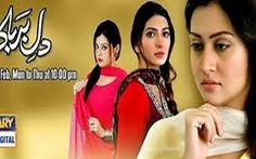 Dil-e-Barbaad Episode 135 on Ary Digital - 22 October 2015.Watch Now Dil-e-Barbaad Episode 135 Latest Episode.Watch Online Dil-e-Barbaad Episode 135 High Quality videos.Watch Online&...