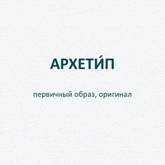 Weird Words, New Words, Intelligent Words, Words In Other Languages, Russian Language, Greek Words, Word Of The Day, Vocabulary Words, Good Thoughts