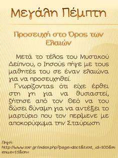 Η Εβδομάδα των Παθών μέσα από Αγιογραφίες (pdf) Easter 2020, Greek, Faith, Loyalty, Greece, Believe, Religion