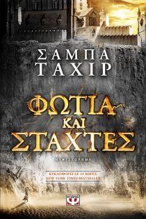 Φωτιά και στάχτες - Tahir Sabaa | Public βιβλία New York Times, Best Sellers, Kai, Literature, Reading, Books, Movies, Movie Posters, Literatura