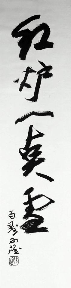 Seibo Kitamura 北村西望 (1884-1987).