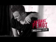 ANTONIS REMOS - VREXE OURANE EGOISMO | OFFICIAL Audio Release HD [NEW] (+LYRICS) - YouTube