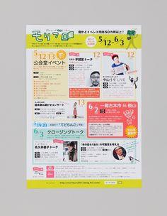 モリブロ2012 フライヤー | homesickdesign Japan Graphic Design, Japan Design, Flyer Design, Layout Design, Editorial Magazine, Brochure Layout, Album Design, Type Setting, Print Ads