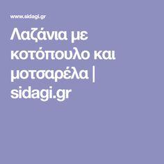 Λαζάνια με κοτόπουλο και μοτσαρέλα   sidagi.gr