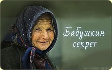 Притча «Бабушкин Секрет»