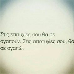 Advice Quotes, Quotes For Him, Wisdom Quotes, Favorite Quotes, Best Quotes, Love Quotes, Inspirational Quotes, Greece Quotes, Love Actually