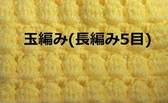 玉編みの編み方(長編み5目):かぎ編みの基本 How to Crochet