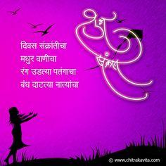 Happy makar sankrant in marathi