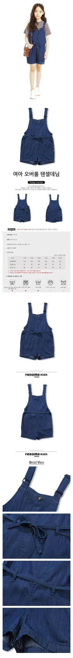 여아여아 오버롤 텐셀데님 (R1922Q233_36) - 사는 게 즐겁다! 롯데닷컴 Kids Wardrobe, Kids Fashion, Outfits Primavera, Dungarees, Spring Summer, Legs, Vestidos, Kids Outfits, Kid Closet