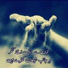 True Urdu Shayri, So True, Urdu Poetry, Allah, Thoughts, Sayings, Memes, Quotes, Quotations
