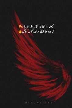 My Poetry, Urdu Poetry, Beautiful Quotes About Allah, Urdu Thoughts, Urdu Words, Butterfly Wallpaper, Deep Words, Storytelling, Badass