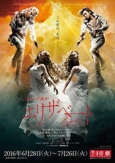 帝国劇場 ミュージカル『エリザベート』2016年6月28日~7月26日上演決定!