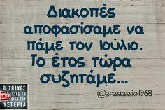 Αστεία Funny Images, Funny Photos, Funny Drawings, Greek Quotes, Photo Quotes, Funny Jokes, Medical, Messages, Humor