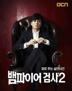 Vampire Prosecutor 2 / 뱀파이어 검사 2 (2012)