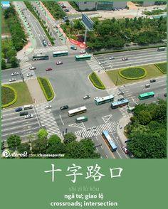 十字路口 - shí zì lù kǒu - giao lộ, ngã tư - crossroad