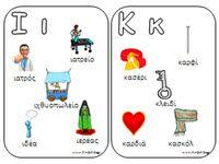 E-book: Τα γράμματα της αλφαβήτας από το KindyKids.gr Speech Therapy, Ebooks, Comics, Speech Pathology, Speech Language Therapy, Speech Language Pathology, Cartoons, Articulation Therapy, Comic