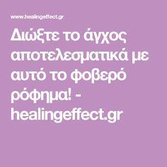 Διώξτε το άγχος αποτελεσματικά με αυτό το φοβερό ρόφημα! - healingeffect.gr