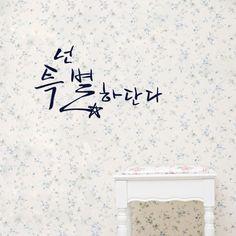 1AM 캘리그라피 - 포인트 스티커 / 엽서 / 머그컵 / 액자 / 시계 / 노트 / 보틀 / 에코백 Great Words, Calligraphy, Illustration, Summary, Design, Home Decor, Big Words, Lettering, Decoration Home