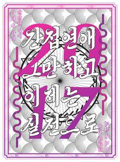 신년소망카드 - 그래픽 디자인 · 타이포그래피, 그래픽 디자인, 타이포그래피, 그래픽 디자인, 타이포그래피 Typo Design, Book Design, Layout Design, Graphic Design, Typography, Lettering, Word Art, Art Tutorials, Design Inspiration