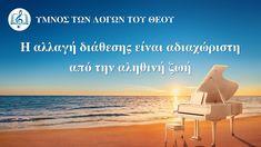 Ύμνοι πνευματικής άσκησης | Η αλλαγή διάθεσης είναι αδιαχώριστη από την ... Christian Songs, Lord, English, Beach, Outdoor, Outdoors, The Beach, Beaches, English Language