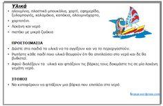 mia barkoyla kanones Childhood Education, Kai, Water, Early Education, Gripe Water, Kids Discipline, Aqua