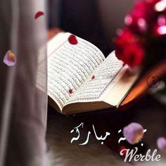 Juma Mubarak Quotes, Ramzan Mubarak Quotes, Juma Mubarak Images, Ramzan Mubarak Image, Ramadan Mubarak Wallpapers, Mubarak Ramadan, Eid Mubarak Pic, Islamic Images, Islamic Messages