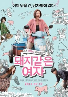 [Video] Trailer released for the Korean movie 'Piggy Lady' @ HanCinema :: The Korean Movie and Drama Database