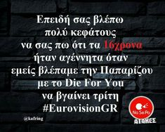 Funny Greek Quotes, Funny Quotes, Yolo, Jokes, Smile, Humor, Sayings, Funny Phrases, Husky Jokes