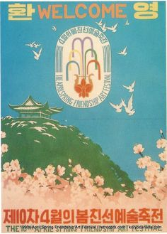 North Korea (DPRK): 10th Annual April Spring Friendship Art Festival, 1992