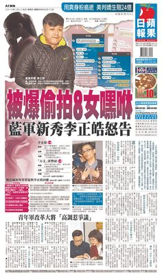 #20160225 #TAIWAN #Taipéi #AppleDaily Thursday FEB 25 2016 http://www.newseum.org/todaysfrontpages/?tfp_show=80&tfp_page=12&tfp_id=TAIW_AD