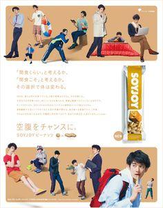 SOYJOY Food Web Design, Simple Web Design, Ad Design, Logo Design, Japan Graphic Design, Japanese Poster Design, Japan Design, Advertising Design, Advertising Poster