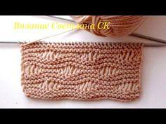 31 Узор спицами двухсторонний для шарфа / Светлана СК - YouTube Diy Crochet And Knitting, How To Start Knitting, Knitting Videos, Knitting For Beginners, Knitting Stitches, Knitting Designs, Knitting Needles, Knitting Yarn, Free Knitting