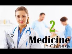 NEW TOPIC! Medicine in Chinese 医学中文 Lesson 2 Questions about pain