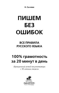 Book Study, Study Notes, Writing A Book, Learning Websites, Educational Websites, Good Books, Books To Read, Russian Lessons, Grammar For Kids