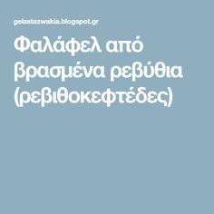 Φαλάφελ από βρασμένα ρεβύθια (ρεβιθοκεφτέδες)