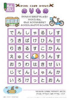 ひらがな知育プリント 【かくれた ことばを みつけよう】 幼児教材・知育プリント ちびむすドリル【幼児の学習素材館】 Japanese Symbol, Japanese Words, Japanese Language Lessons, Hiragana, Worksheets For Kids, Teaching Kids, Diy And Crafts, Education, Math