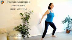 Расслабляющая растяжка для спины - фитнес дома