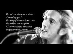 Γιάννης Χαρούλης - Τι λάθος κάνω - Audio Release - YouTube Greek Quotes, My Music, Einstein, Words, Singers, Youtube, Singer, Youtubers, Youtube Movies