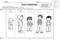 Ένα βιβλίο με φύλλα εργασίας και κατασκευές για να γνωρίσουν τα παιδιά καλύτερα τον εαυτό τους. Περισσότερα για το σώμα σε προηγούμ... Tooth Fairy, Comics, School, Boys, Kid, Kids Playing, Human Body, Writing Exercises, Activities For Kids