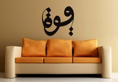 Arabic Calligraphy in Home Decor - Arabic Calligraphy