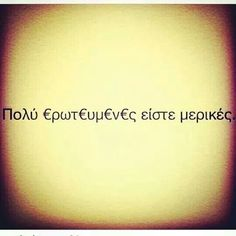 Greek Quotes, Have A Laugh, English Quotes, Texts, Tattoo Quotes, Funny Stuff, Lyrics, Funny Quotes, Funny Pictures